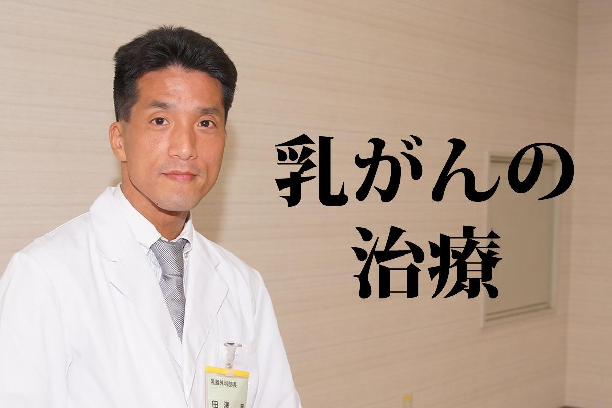 乳癌の治療
