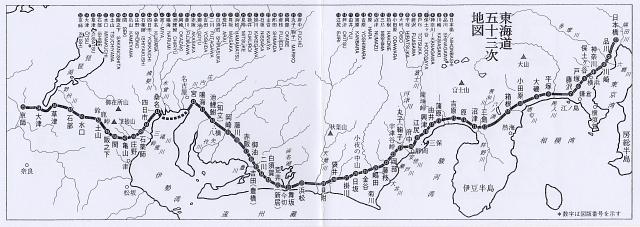 東海道五十三次 工程