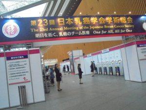 2016日本乳癌学会