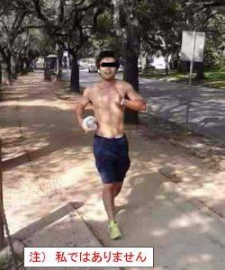裸でのランニング